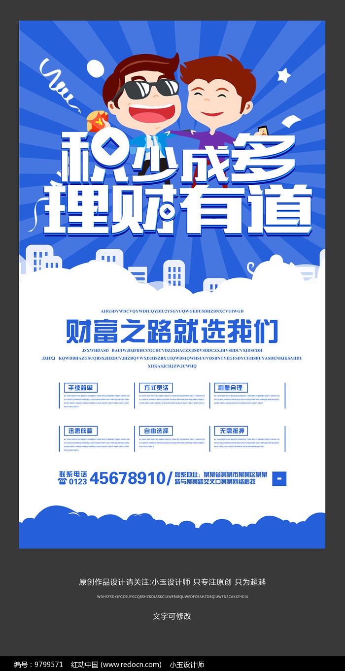 简约金融理财宣传海报设计图片