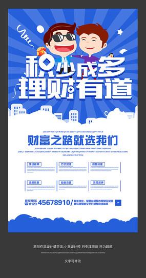 简约金融理财宣传海报设计