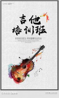简约吉他培训班海报