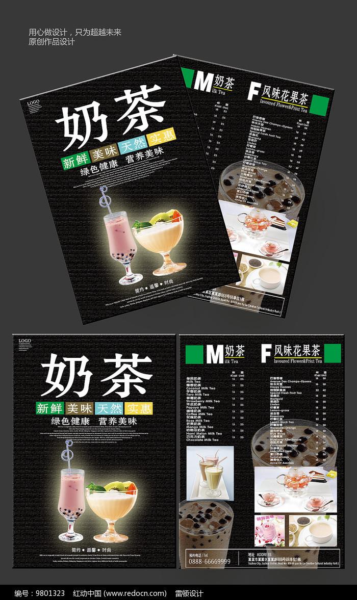 简约奶茶宣传单图片