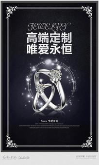 简约珠宝宣传海报