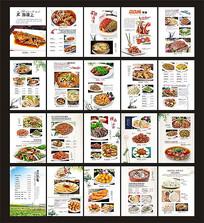 酒店美食菜单设计