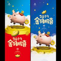 卡通猪年海报