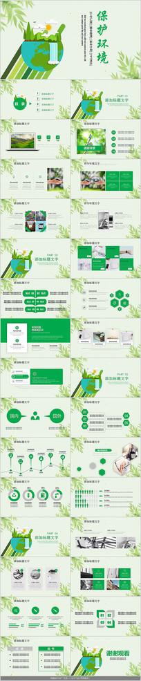 绿色保护环境PPT模板