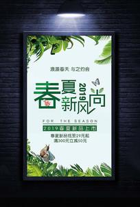 绿色植物春夏上新海报