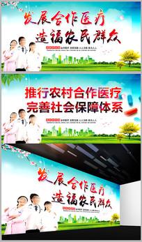 农村合作医疗普及宣传展板模板