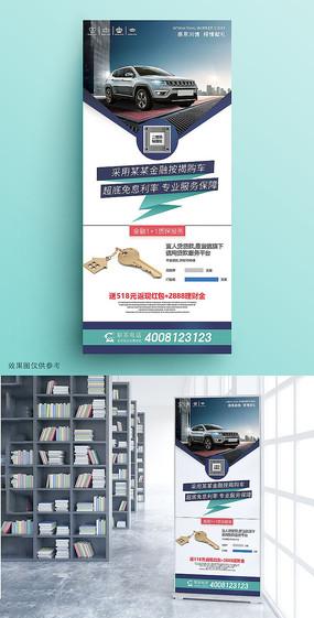 汽车贷款扫码宣传海报X展架