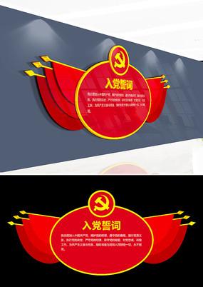入党誓词党建文化墙设计