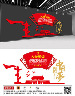 入党誓词中国梦党建文化墙