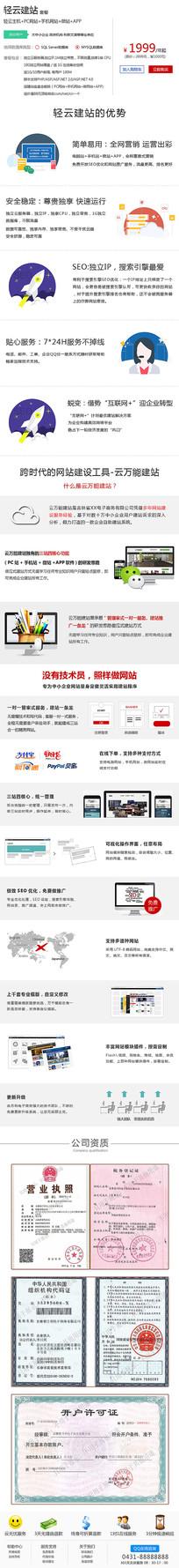 商务风企业建站详情页 PSD