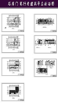 石库门 笔行老建筑平立剖面图 CAD