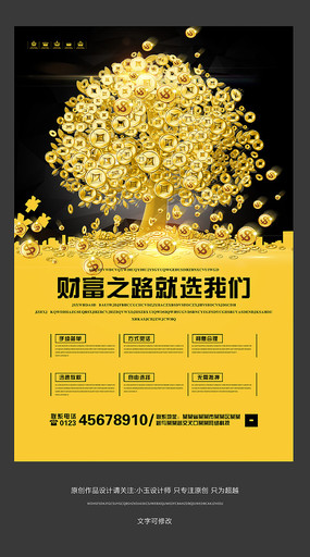 时尚大气投资理财宣传海报设计