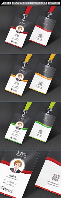 时尚工作证胸卡工牌设计模板 PSD