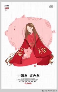 手绘春节猪年海报