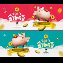 手绘可爱卡通猪海报