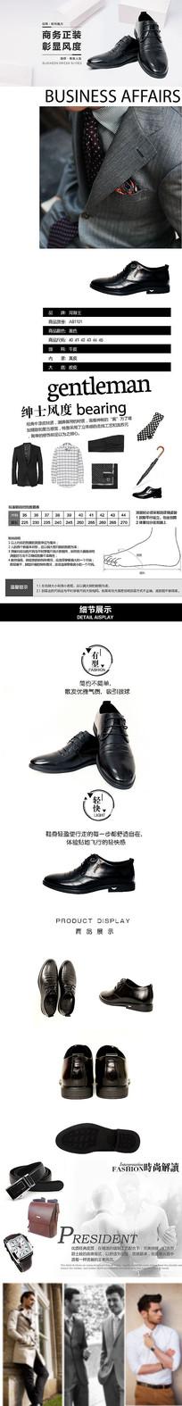 淘宝男士商务皮鞋详情页模板