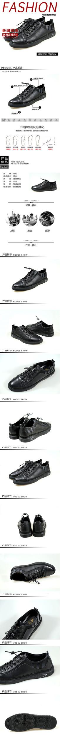 淘宝男鞋皮鞋详情页