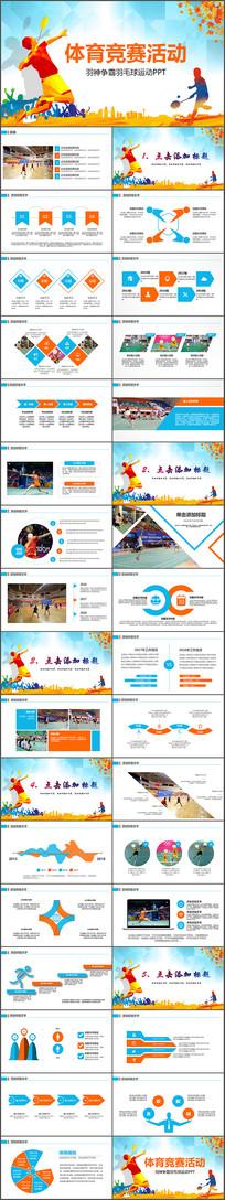 体育竞赛羽毛球运动PPT
