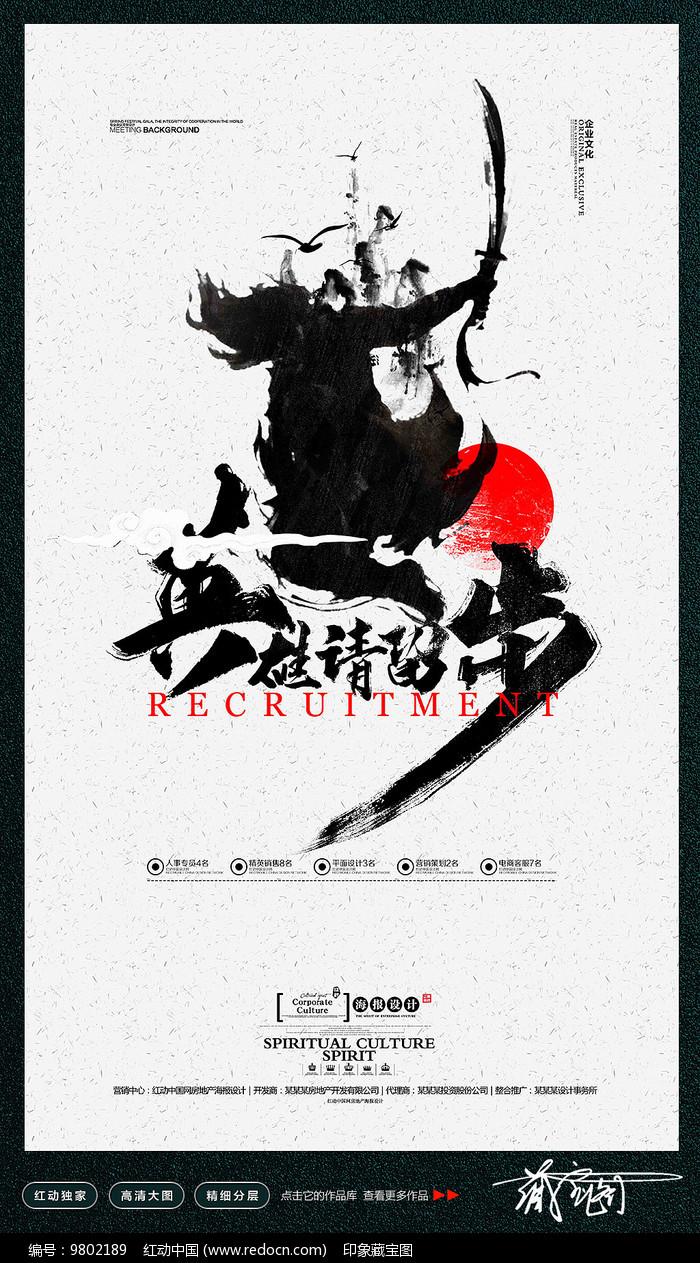 武侠风企业招聘海报设计图片