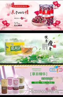 小清新花茶海报设计模版