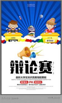 校园辩论赛海报设计