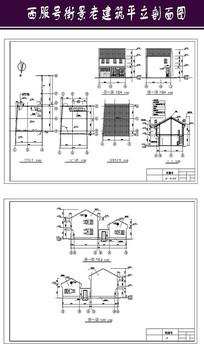 西服号街景老建筑平立剖面图 CAD
