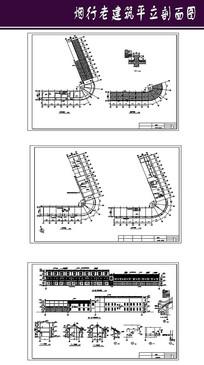 烟行老建筑平立剖面图 CAD
