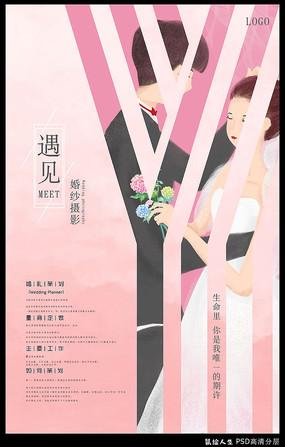 遇见婚纱摄影海报