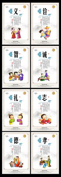整套校中国风园文化标语挂图