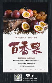 中国风百香果促销海报设计