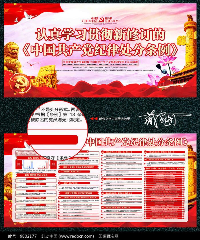 中国共产党纪律处分条例板报图片