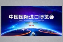 中国国际进口博览会宣传背景板