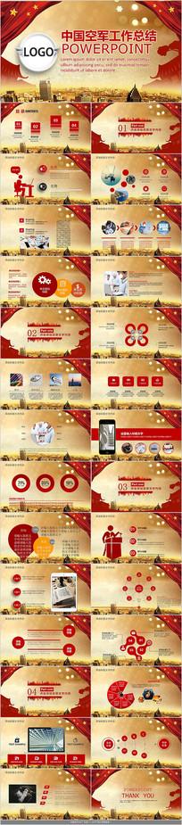 中国空军工作总结PPT模板