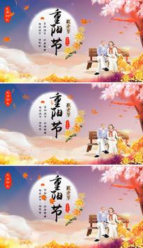 重阳节背景视频