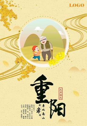 重阳节老人节文化宣传海报