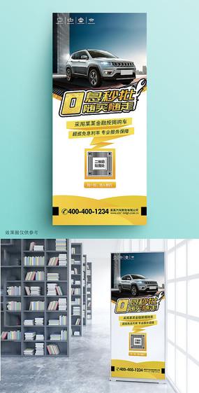 专业汽车贷款扫码宣传X展架