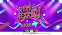 紫色炫酷双11狂欢促销海报