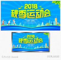 2018秋季运动会展板设计