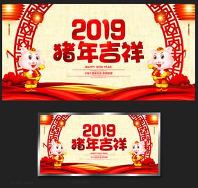 2019猪年吉祥宣传海报
