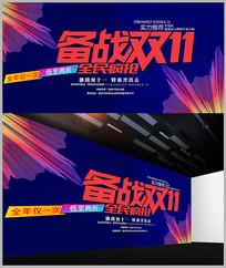 备战双11促销活动展板图片