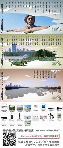 长沙旅游宣传湘西印象毛笔画册 PSD