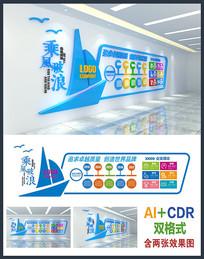 乘风破浪公司企业文化墙设计