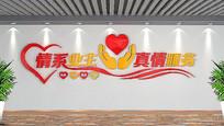 创意爱心社区物业服务文化墙