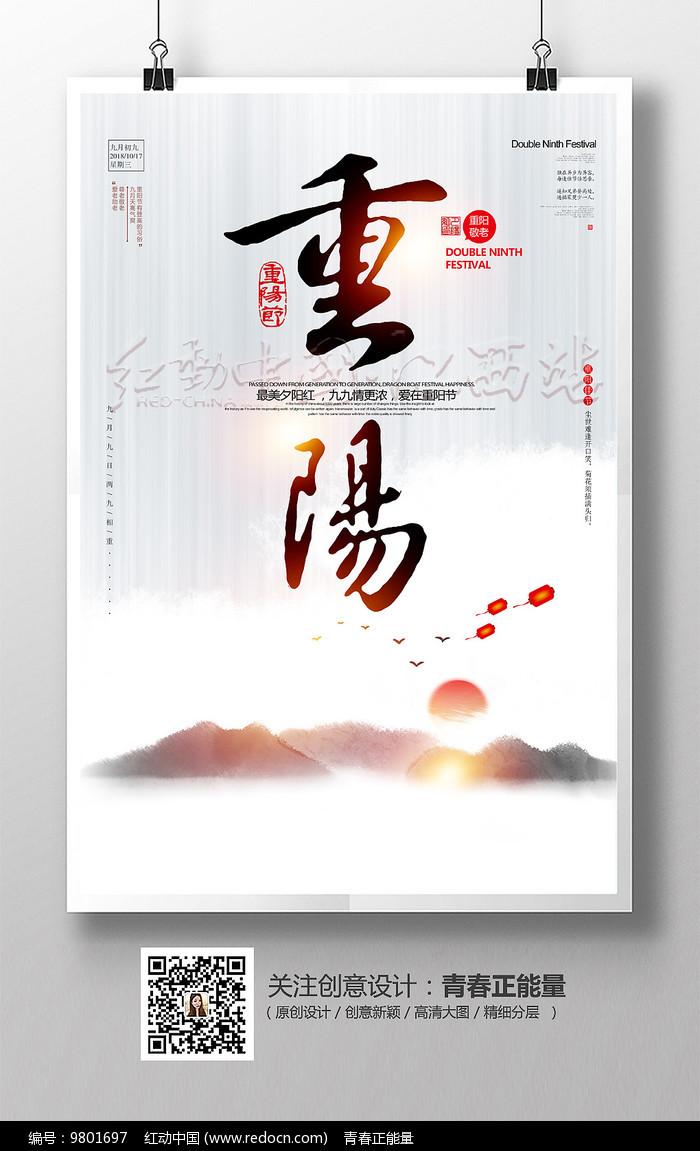 创意中国风重阳节海报设计图片