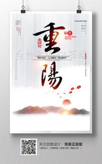创意中国风重阳节海报设计