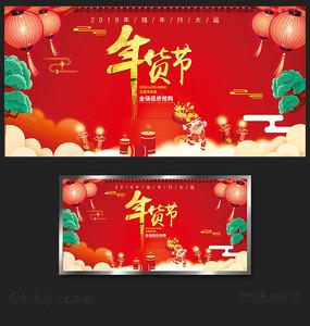 大红简约创意年货节海报