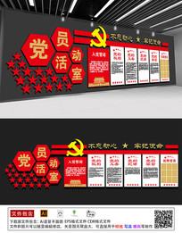 党员活动室党建教育文化墙