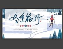 冬季旅行手绘风海报