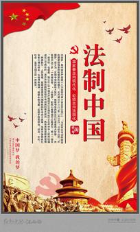 法治中国党建展板