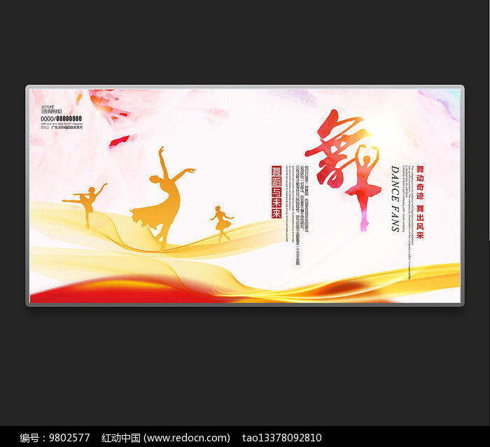粉色大气舞蹈海报图片